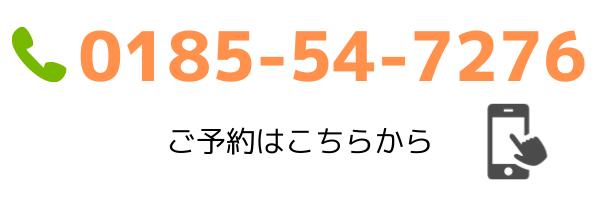能代市 だいだい接骨院の電話番号です。スマホの方はタップで発信できます。