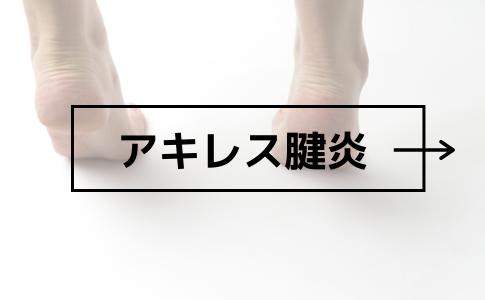 能代市だいだい接骨院のアキレス腱炎説明ページです。