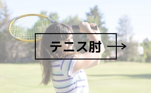 テニス肘説明ページです。