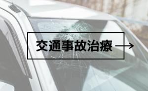 能代市だいだい接骨院の交通事故治療説明ページです。