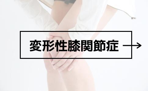変形性膝関節症説明ページです。