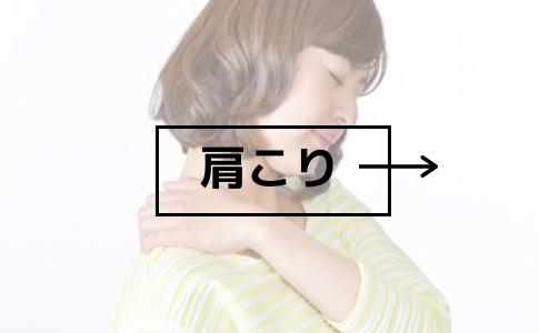 肩こり症状説明ページです。