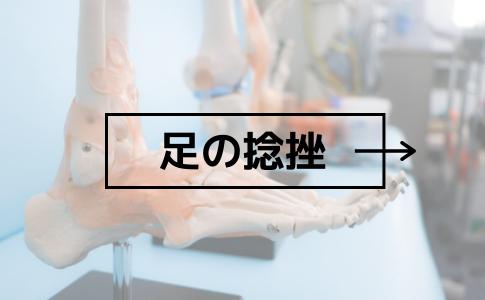 能代市だいだい接骨院の捻挫症状説明ページです。
