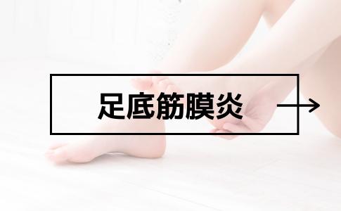 能代市だいだい接骨院の足底筋膜炎説明ページです。