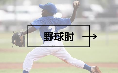 能代市だいだい接骨院の野球肘説明ページです。